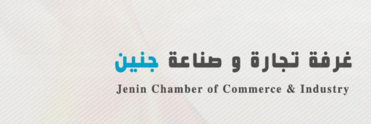 Blue works side by side with Jenin Chamber of Commerce and Industry